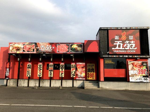 焼肉五苑 春日店