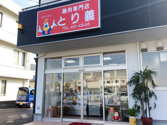 鶏肉専門店 とり義