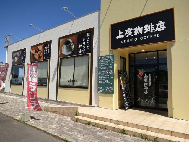 上廣珈琲店