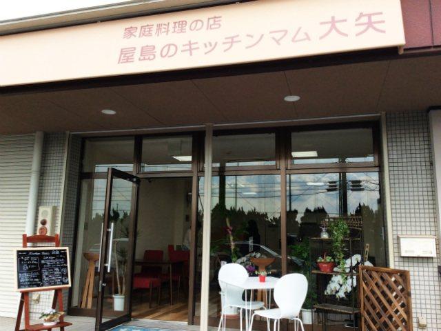 家庭料理の店 屋島のキッチンマム大矢