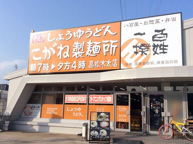 こがね製麺所 高松木太店