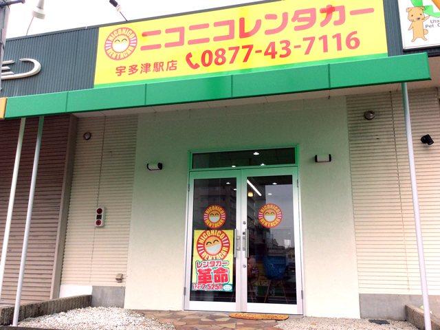 ニコニコレンタカー 宇多津駅店