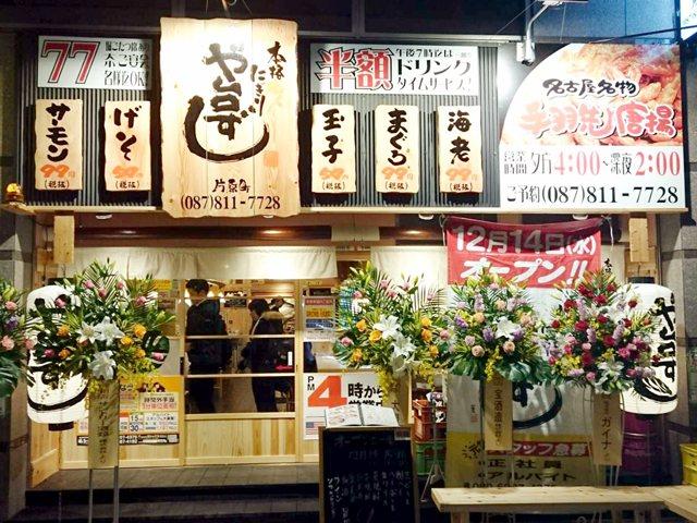 寿司居酒屋 や台ずし 片原町