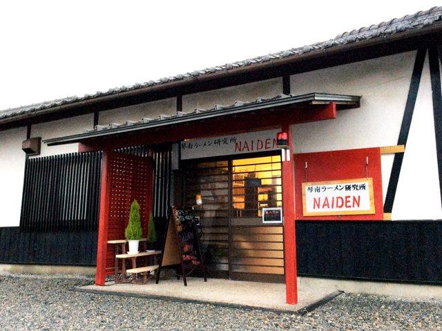琴南ラーメン研究所 NAIDEN