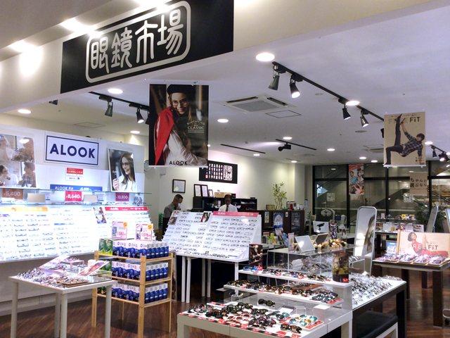 ALOOK by 眼鏡市場 高松丸亀町グリーン店