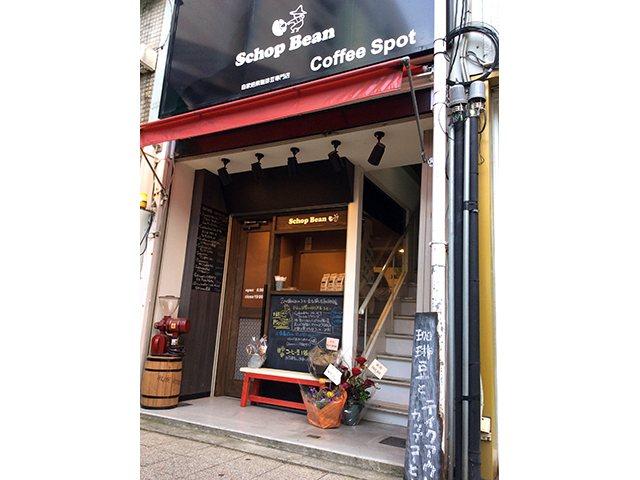 テイクアウトと珈琲豆 Schop Bean Coffee Spot