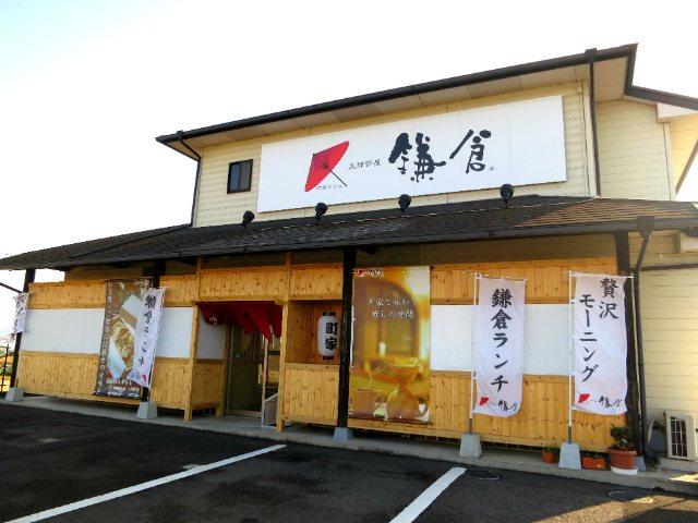 太郎茶屋鎌倉 高松十川店