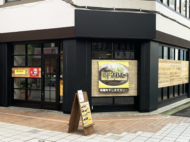 船場カリー 高松店 &+h cafe