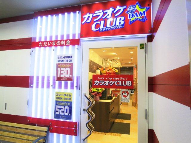 カラオケCLUB DAM 高松駅前店