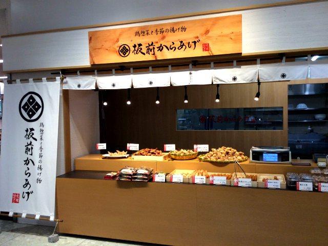 板前からあげ イオン高松東店