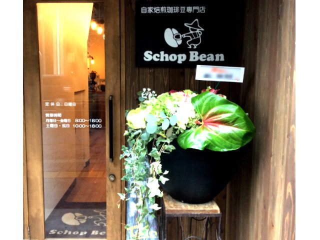 Schop Bean Coffee Spot 県庁前