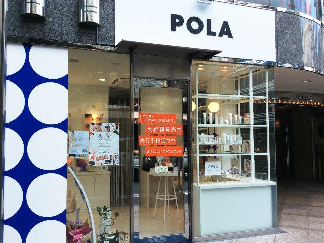 POLA THE BEAUTY 丸亀町フェスタ店