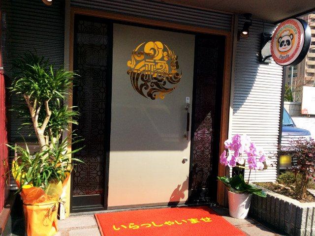 中国料理 PANDA