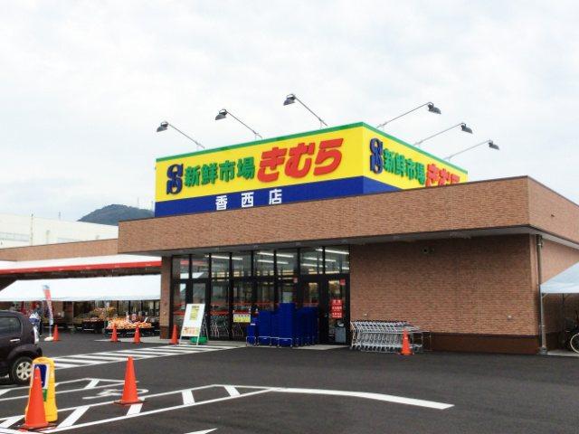 新鮮市場きむら 香西店