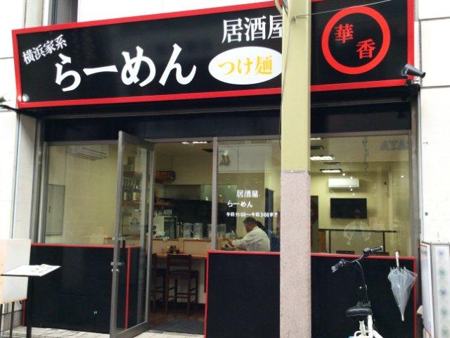 横浜家系らーめん つけ麺 華香