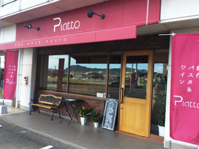 創作パスタ&ワインの店 Piatto