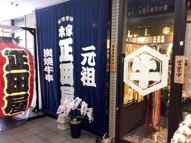 本家 正田屋 高松店