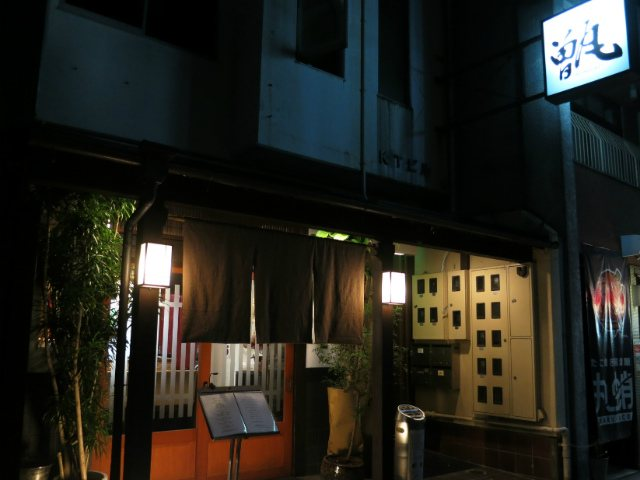 串天と醸し酒 甑~koshiki~