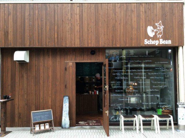 Schop Bean Roasting Place 田町