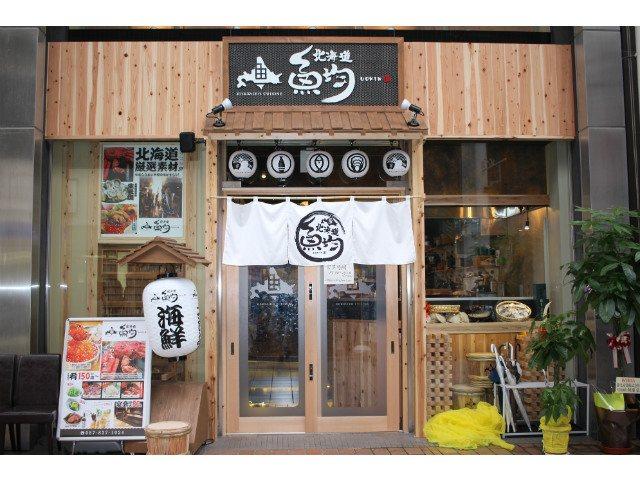 北国の匠北海道 魚均 高松店