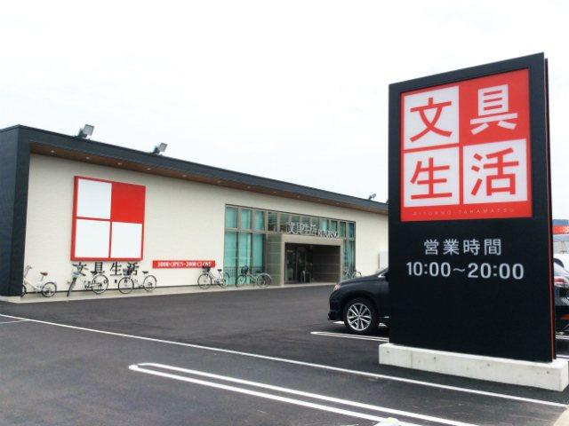 文具生活リトルノ 高松本店