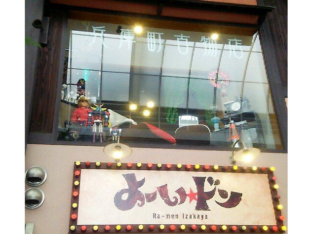 兵庫町古物店