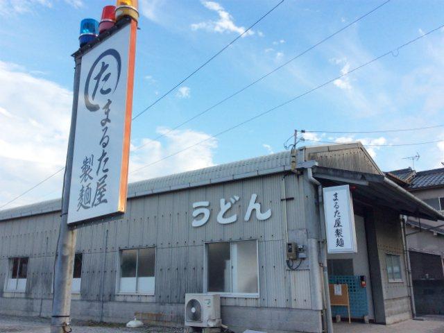 まるた屋製麺