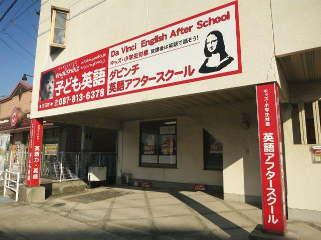 englishbiz 太田校
