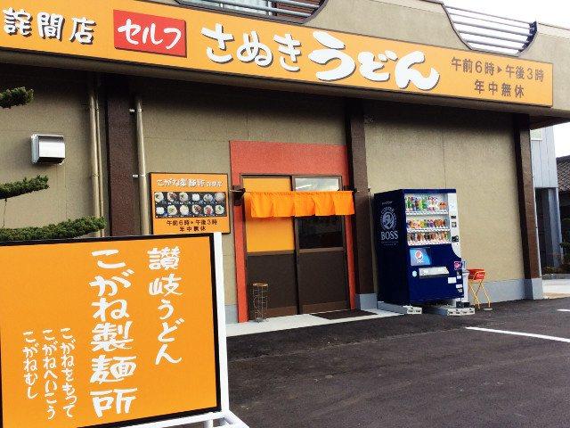 こがね製麺所 詫間店