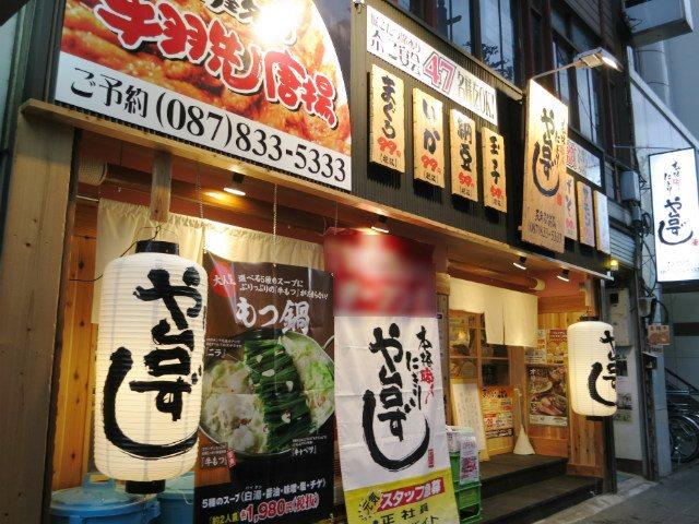 寿司居酒屋 や台ずし 瓦町駅前町