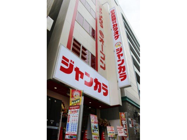 ジャンボカラオケ広場 高松店