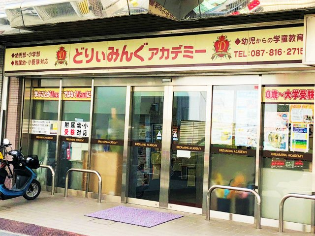 サンステップ・どりぃみんぐアカデミー県庁前教室