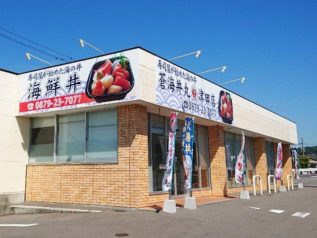 蒼海丼丸 津田店