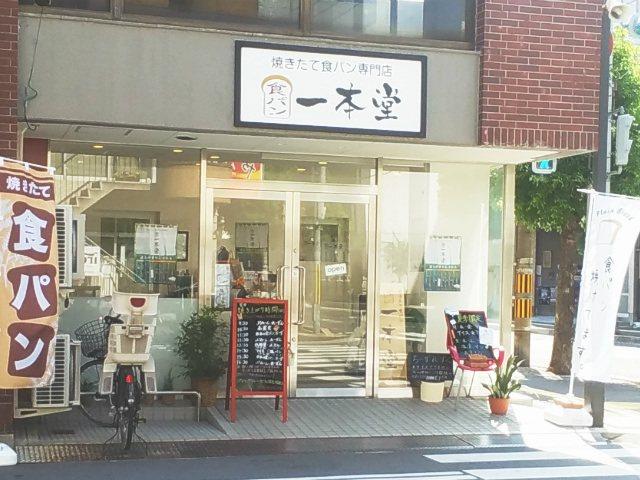 焼きたて食パン一本堂 高松藤塚店