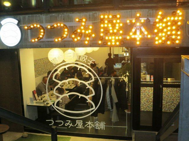 讃岐三種餃子 つつみ屋本舗