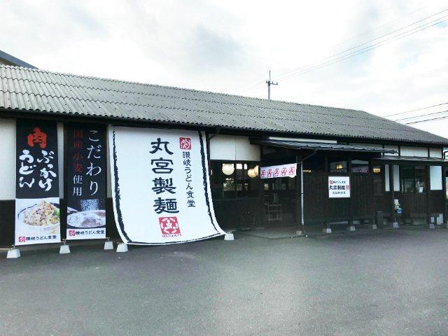讃岐うどん食堂 丸宮製麺 坂出林田店