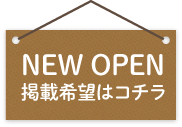 NEW OPEN 掲載希望はコチラ