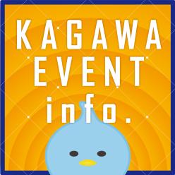 香川のイベント情報