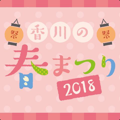 香川の春まつり2018