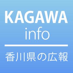 香川県の広報