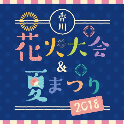 香川 花火大会&夏まつり2018